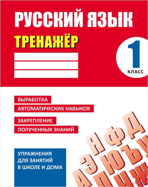 Русский язык. 1 класс. Тренажер. Алла Карпович