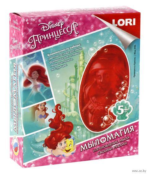 """Набор для изготовления мыла """"Принцесса Ариель"""" — фото, картинка"""