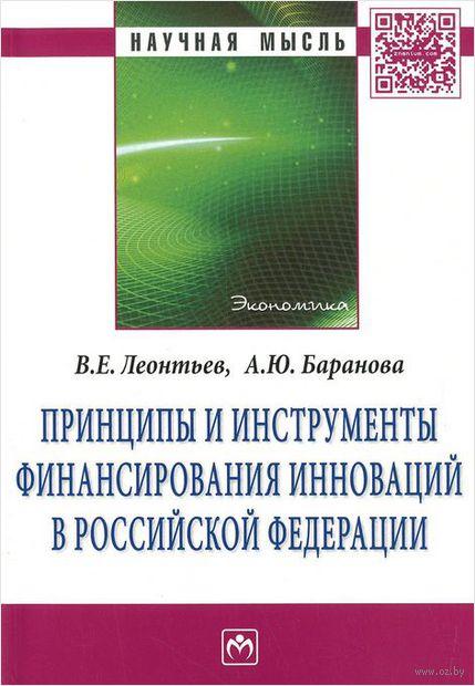 Принципы и инструменты финансирования инноваций в Российской Федерации — фото, картинка