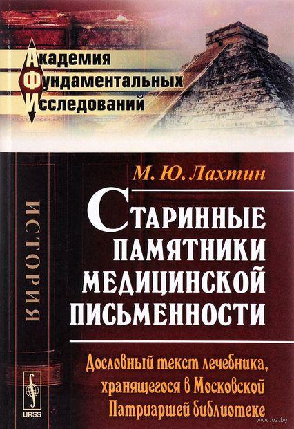 Старинные памятники медицинской письменности. Дословный текст лечебника, хранящегося в Московской Патриаршей библиотеке (м) — фото, картинка
