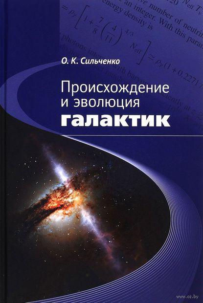 Происхождение и эволюция галактик — фото, картинка