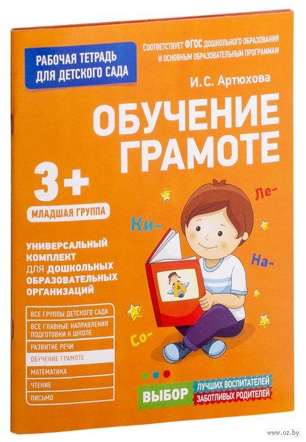 Рабочая тетрадь для детского сада. Обучение грамоте. Младшая группа — фото, картинка