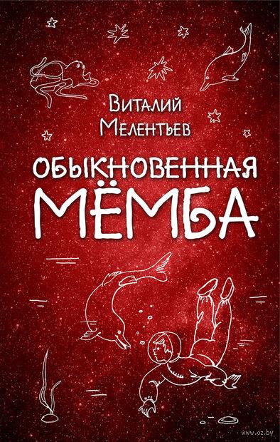 Обыкновенная Мемба — фото, картинка