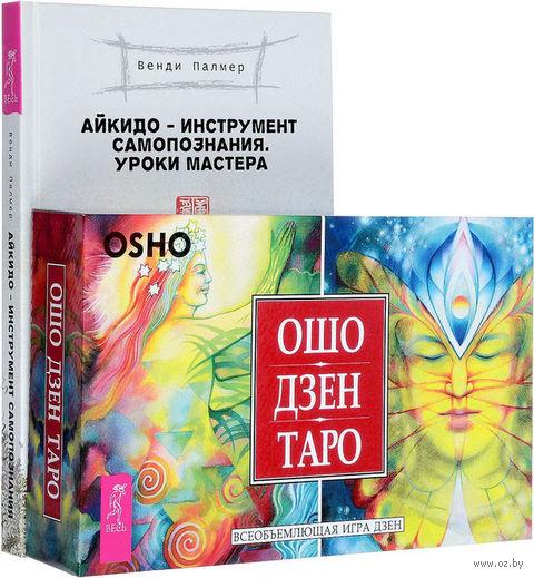 Айкидо - инструмент самопознания. Ошо Дзен Таро (комплект из 2-х книг + 79 карт) — фото, картинка