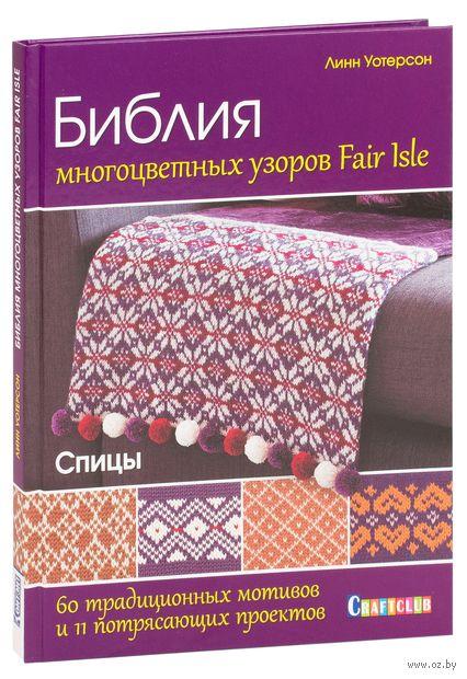 Библия многоцветных узоров Fair Isle — фото, картинка
