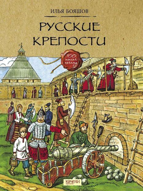 Русские крепости — фото, картинка