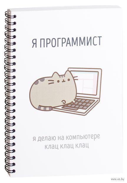 "Блокнот в клетку ""Я программист"" (A5; арт. 3482) — фото, картинка"