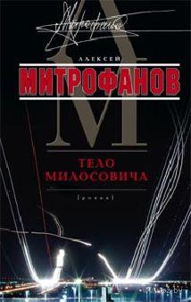 Тело Милосовича — фото, картинка
