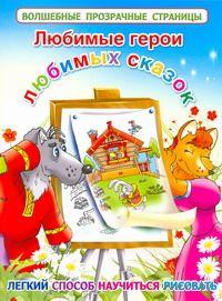 Любимые герои любимых сказок. А. Рахманов, Людмила Двинина