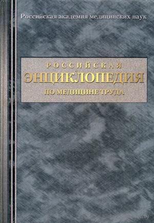 Российская энциклопедия по медицине труда
