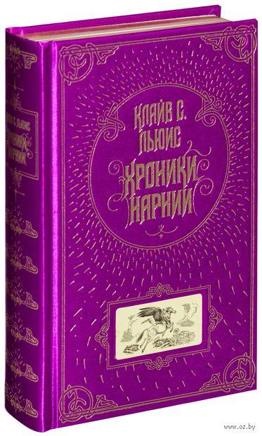 Хроники Нарнии (подарочное издание). Клайв Стейплз Льюис