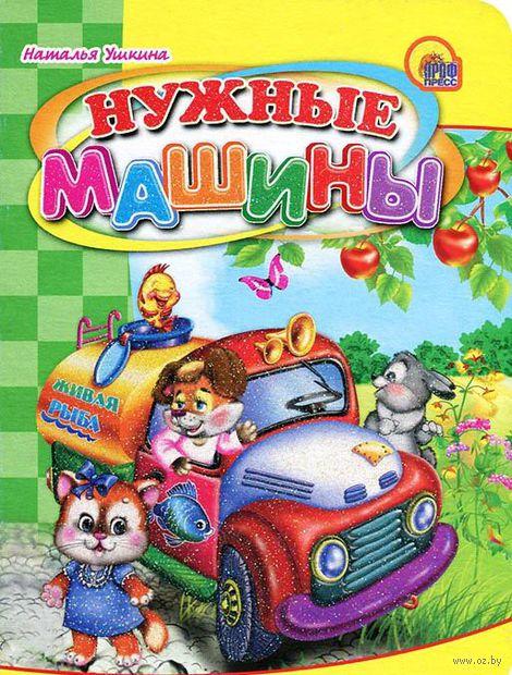 Нужные машины. Наталья Ушкина
