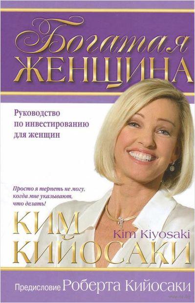 Богатая женщина. Ким Кийосаки