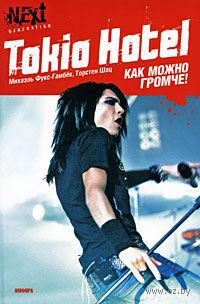 Tokio Hotel. Как можно громче! — фото, картинка