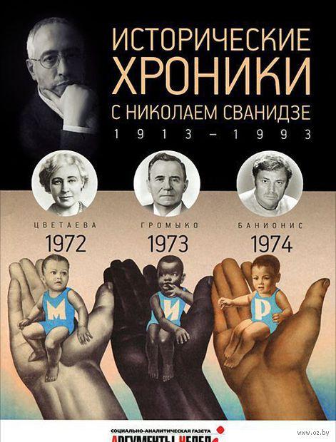 Исторические хроники с Николаем Сванидзе. Том 21. Николай Сванидзе, Марина Сванидзе