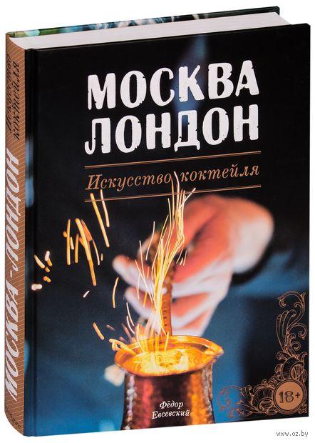 Москва. Лондон. Искусство коктейля (18+). Федор Евсевский