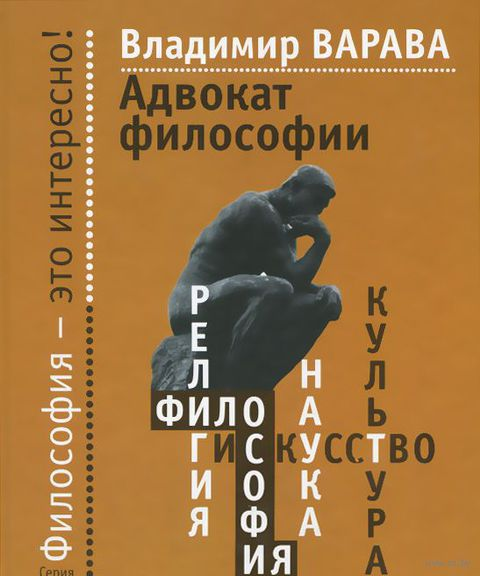 Адвокат философии. Владимир Варава