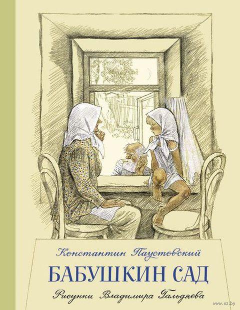 Бабушкин сад. Константин Паустовский