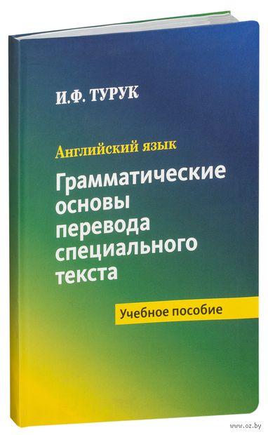 Английский язык. Грамматические основы перевода специального текста. Ирина Турук