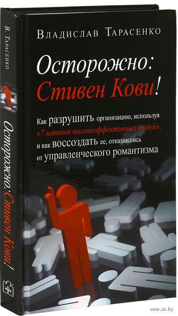Осторожно: Стивен Кови!. Владислав Тарасенко