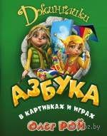 Азбука в картинках и играх. Олег Рой