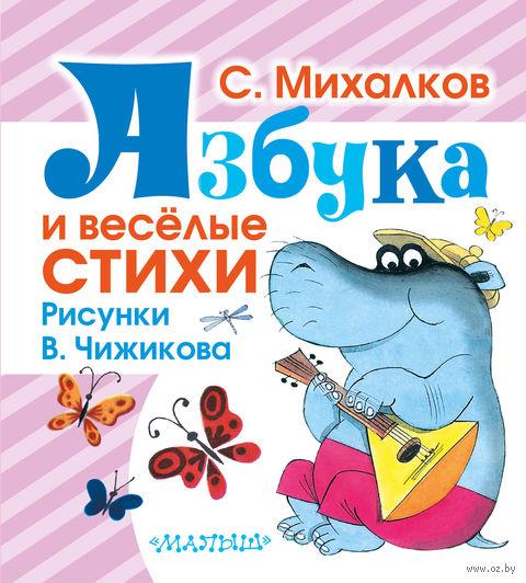 Азбука и веселые стихи. Сергей Михалков