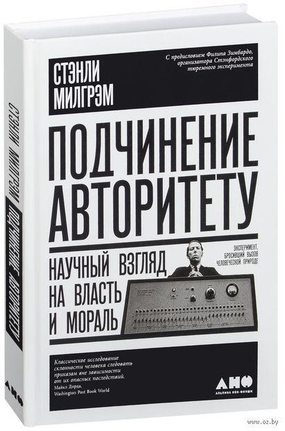 Подчинение авторитету. Научный взгляд на власть и мораль. Стэнли Милгрэм