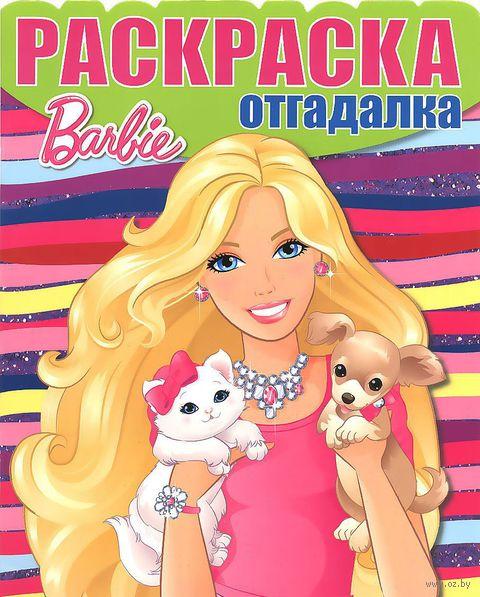 Barbie. Раскраска-отгадалка