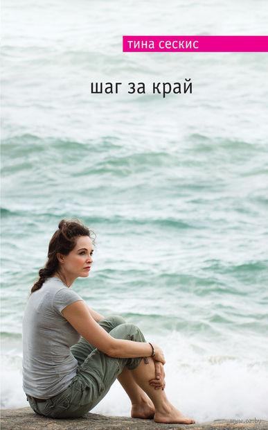 Шаг за край. Тина Сескис