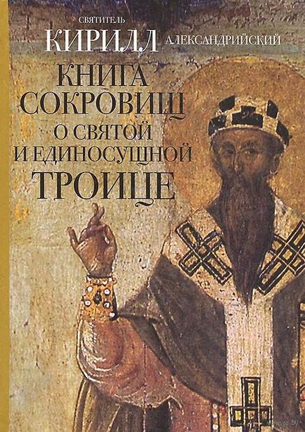 Книга сокровищ о Святой и Единосущной Троице. Святитель Кирилл Александрийский