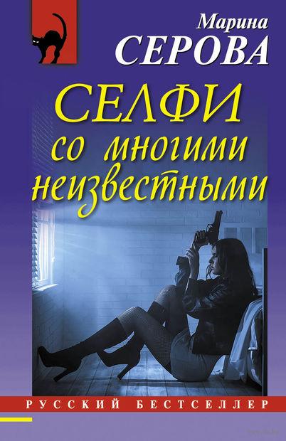 Селфи со многими неизвестными (м). Марина Серова