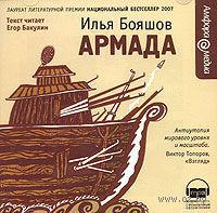 Армада. Илья Бояшов