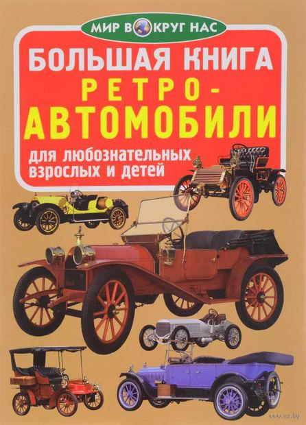 Большая книга. Ретро-автомобили — фото, картинка