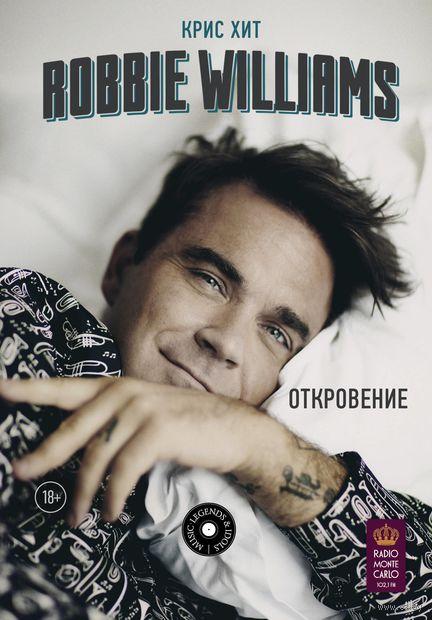 Robbie Williams. Откровение — фото, картинка