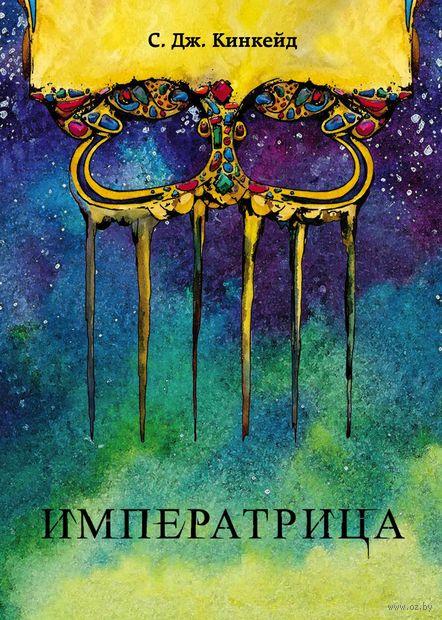 Императрица — фото, картинка