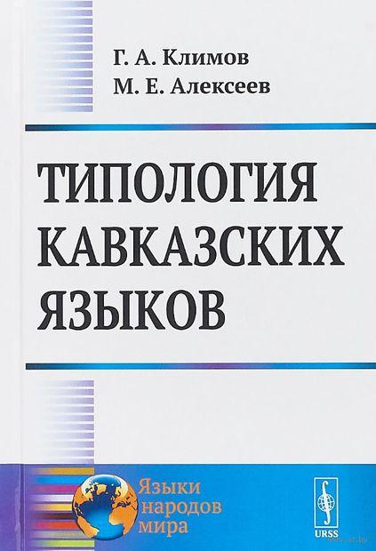 Типология кавказских языков — фото, картинка
