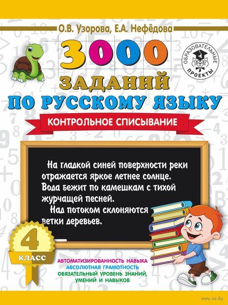 3000 заданий по русскому языку. 4 класс. Контрольное списывание — фото, картинка