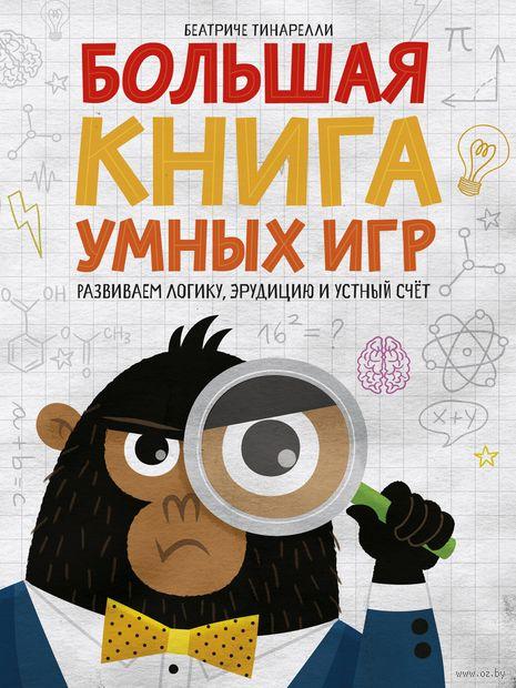 Большая книга умных игр. Развиваем логику, эрудицию и устный счёт — фото, картинка