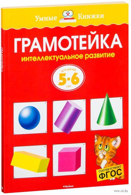 Грамотейка. Интеллектуальное развитие детей 5-6 лет. Ольга Земцова