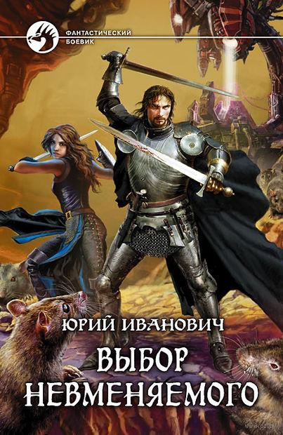 Выбор Невменяемого. Юрий Иванович
