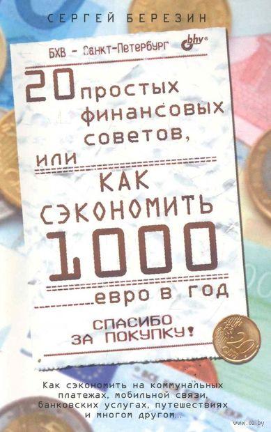 20 простых финансовых советов, или Как сэкономить 1000 евро в год. Сергей Березин