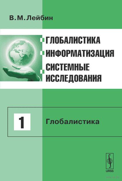 Глобалистика, информатизация, системные исследования. Том 1. Глобалистика — фото, картинка