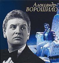 Александр Ворошило. Дмитрий Морозов