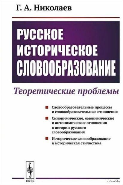 Русское историческое словообразование. Теоретические проблемы — фото, картинка