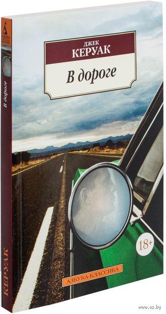 В дороге — фото, картинка