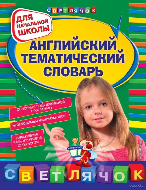 Английский тематический словарь (для начальной школы). Яна Загорулько