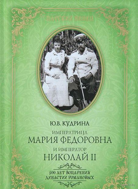 Императрица Мария Федоровна и император Николай II. Юлия Кудрина