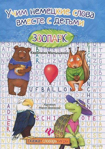 Учим немецкие слова вместе с детьми. Зоопарк. Каролина Малышенко