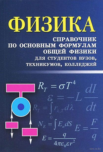 Физика. Справочник по основным формулам общей физики. Ирина Касаткина