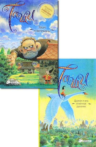 Таши (комплект из 2 книг). Анна Файнберг, Барбара Файнберг